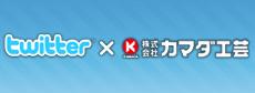 カマダ工芸Twitter